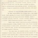 ф. П-10417, оп. 5, спр. 162, арк. 20