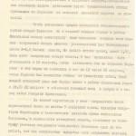 ф.П-10417, оп. 5, спр. 163, арк. 17