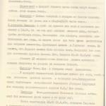 ф.П-10417, оп. 5, спр. 163, арк. 18