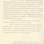 ф.П-10417, оп. 5, спр. 163, арк. 19