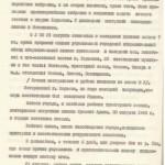 ф. П-10417, оп. 5, спр. 164, арк. 8