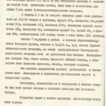 ф. П-10417, оп. 5, спр. 164, арк. 9