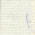 ф.П-10417, оп. 5, спр. 21, арк.3
