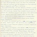 ф.П-10417, оп. 5, спр. 21, арк.4
