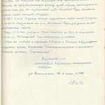 ф.П-10417, оп. 5, спр. 21, арк.5