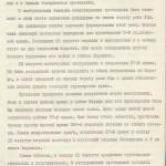 ф. П-10417, оп. 5, спр. 29, арк. 18