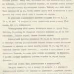 ф. П-10417, оп. 5, спр. 29, арк. 20