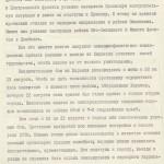 ф. П-10417, оп. 5, спр. 29, арк. 21