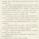 ф. П-10417, оп. 5, спр. 29, арк. 22