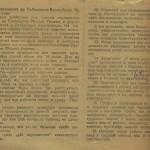 Грудень 1941 р. ф.Р.- 2982, оп.1, спр. 215, арк. 13зв