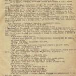 ф.Р-3746, оп1, спр.167,арк.4
