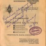 Науково - довідкова бібліотека ДАХО