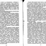 ф.Р-6559, оп. 2,спр. 23, арк. 2