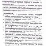ф.Р-6559, оп. 2, спр. 23, арк. 3