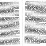 ф.Р-6559, оп. 2,спр. 12, арк. 2