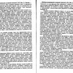 ф.Р-6559, оп. 2,спр. 12, арк. 3