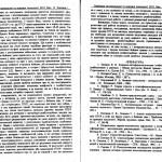 ф.Р-6559, оп. 2, спр. 12, арк. 5