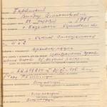 Анкета заарештованого Барвінського Віктора Олександровича, старшого наукового співробітника Центрального архіву давніх актів, якого звинувачували в участі у контрреволюційній націоналістичній організації. Оригінал. ф.Р.-6452, оп. 3, спр. 662 арк. 33