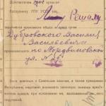 Ордер  від 23 листопада 1933 року № 95 на арешт Дубровського В.В, та проведення обшуку у його помешкані. Оригінал. ф.Р.-6452, оп. 3, спр. 656 арк. 141.