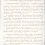 ф.Р.-6452, оп. 3, спр. 658 арк. 296.