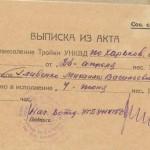 Витяг з акту про виконання 4 червня 1938 року вироку особливої трійки УНКВС по Харківській області про розстріл Гливенка М.В. Копія. ф.Р.-6452, оп. 1, спр. 8035 арк. 220.