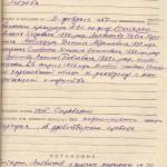Ухвала військового трибудалу Київського військового округу від 08 лютого 1957 року № 108/0-57 про скасування постанови особливої трійки УНКВС по Харківській області від 26 квітня 1938 року стосовно Гливенка М.В. та інших осіб, а також припинення справи провадженням за відсутністю в його діях складу злочину. Оригінал. ф.Р.-6452, оп. 1, спр. 8035 арк. 329.