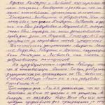 ф.Р.-6452, оп. 1, спр. 8035 арк. 329 зв.