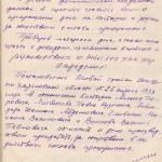 ф.Р.-6452, оп. 1, спр. 8035 арк. 331.