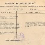 Постанова засідання особливої трійки УНКВС по Харківській облатсті від 08 листопада 1937 року про ув'язнення Барвінського В.О. до табору строком на 10 рокув. Копія.  ф.Р.-6452, оп. 3, спр. 662 арк. 51