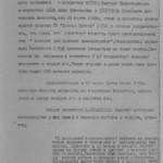 Ф.П-2 оп.14 спр.1, арк.49