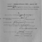 Ф.П-2 оп.14 спр.1, арк.53