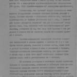 Ф.П-2 оп.14 спр.1, арк.63