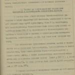 ф. П-2, оп. 2, спр. 52, арк. 3