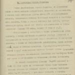 ф. П-2, оп. 2, спр. 52, арк. 5