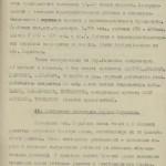 ф. П-2, оп. 2, спр. 52, арк. 6