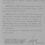 ф. П-2, оп. 2, спр. 55, арк. 34