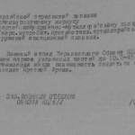 ф. П-2, оп. 2, спр. 696, арк. 36 зв.