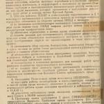 ф. П-2, оп. 2, спр. 65, арк. 1 зв.