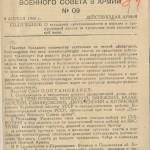 """Постанова військової ради 6-ї армії радянських військ від 2 квітня 1943 року    № 09 """"О наведении организованности и порядка в прифронтовой полосе за пределами семикилометровой зоны"""" . 2 квітня 1943 року. ф. П-2, оп. 2, спр. 65, арк. 1."""