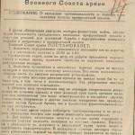 ф. П-2, оп. 2, спр. 65, арк. 3
