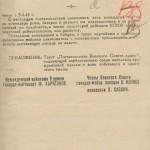 ф. П-2, оп. 2, спр.65, арк. 2