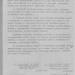 ф. П-2, оп. 2, спр. 65,  арк. 18