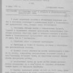 Постанова військової ради Воронезького фронту від 9 червня 1943 року  № 063 про обробку ланів та городів у 25-кілометровій прифронтовій зоні. 9 червня 1943 року. ф. П-2, оп. 2, спр. 65, арк. 17