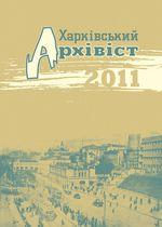 Харк¦в_арх¦в¦ст_2011