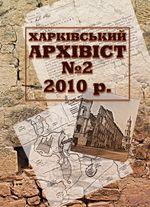 харківський_арх_№2 2010