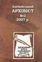 № 2_2007