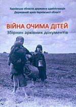 Viyna_ochyma_ditey