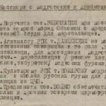 ф.П-59, оп. 1, спр. 27, арк. 3