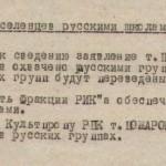 ф.П- 59, оп. 1, спр. 27, арк 65