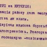 ф.Р.-845, оп.3, спр. 2942, арк. 135